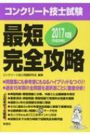 【単行本】 コンクリート技士問題研究会 / コンクリート技士試験 最短完全攻略 2017年度版 送料無料