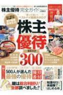 【ムック】 雑誌 / 完全ガイドシリーズ189 株主優待完全ガイド 晋遊100%mook series