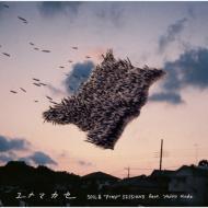 "【CD Maxi】 SOIL & ""PIMP""SESSIONS feat Yojiro Noda / ユメマカセ  /   SOIL & ""PIMP""SESSIONS feat. Yojiro Noda"