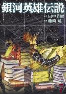 【コミック】 藤崎竜 / 銀河英雄伝説 7 ヤングジャンプコミックス