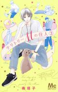 【コミック】 南塔子 ミナミトウコ / テリトリーmの住人 2 マーガレットコミックス