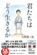 【単行本】 吉野源三郎 / 君たちはどう生きるか 送料無料