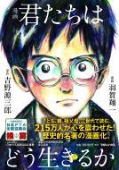 【単行本】 羽賀翔一 / 君たちはどう生きるか 漫画版 送料無料