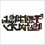 【CD】 嘘とカメレオン / 「予想は嘘よ」