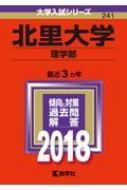 【全集・双書】 教学社編集部 / 北里大学(理学部) 2018 大学入試シリーズ