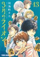 【コミック】 羽海野チカ ウミノチカ / 3月のライオン 13 ヤングアニマルコミックス
