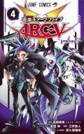 【コミック】 三好直人 / 遊☆戯☆王ARC-V 4 ジャンプコミックス