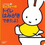 【ムック】 講談社 / げんきの絵本 しつけえほん プチミッフィーのトイレはみがきできたよ!