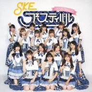 【CD】 SKE48(Team E) / SKEフェスティバル 送料無料