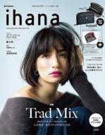 【ムック】 ブランドムック  / ihana 2017 AUTUMN  &  WINTER e-MOOK 送料無料