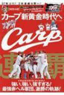 【ムック】 雑誌 / カープ 新黄金時代へ TJMOOK 送料無料