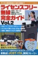 【ムック】 雑誌 / ライセンスフリー無線完全ガイド 2017 三才ムック 送料無料