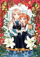 【コミック】 缶乃 / あの娘にキスと白百合を 7 Mfコミックス アライブシリーズ