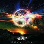 【CD Maxi国内】 Roselia / 熱色スターマイン