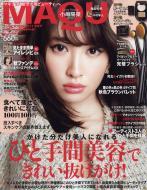 【雑誌】 MAQUIA編集部 / MAQUIA (マキア) 2017年 10月号