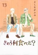 【コミック】 よしながふみ ヨシナガフミ / きのう何食べた? 13 モーニングkc