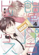 【コミック】 夏目イサク / 飴色パラドックス 4 ディアプラス・コミックス