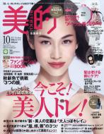 【雑誌】 美的編集部 / 美的 (BITEKI) 2017年 10月号