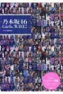 【単行本】 アイドル研究会 / 乃木坂46 Girls WAVE!
