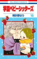 【コミック】 時計野はり / 学園ベビーシッターズ 15 花とゆめコミックス