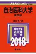 【全集・双書】 Books2 / 自治医科大学(医学部) 2018 大学入試シリーズ 送料無料