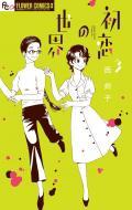 【コミック】 西炯子 ニシケイコ / 初恋の世界 3 フラワーcアルファ