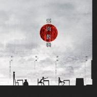 【CD】初回限定盤 ラッコ / 楽園病 (仮) 【初回限定盤】(+DVD) 送料無料