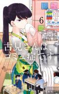 【コミック】 オダトモヒト / 古見さんは、コミュ症です。 6 少年サンデーコミックス