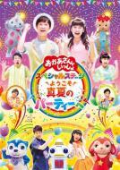 【DVD】 「おかあさんといっしょ」スペシャルステージ 2017 〜ようこそ、真夏のパーティーへ〜 送料無料