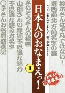 【単行本】 Nhk日本人のおなまえっ!制作班 / 日本人のおなまえっ! 1