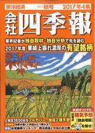 【雑誌】 会社四季報 / 会社四季報 2017年 4集 秋号 送料無料