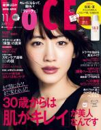 【雑誌】 VOCE編集部 / VOCE (ヴォーチェ) 2017年 11月号