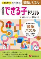 【絵本】 幼児教育研究会 / 幼児のできる子ドリル 7 頭脳パズル