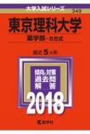 【全集・双書】 書籍 / 東京理科大学(薬学部-b方式) 2018 大学入試シリーズ 送料無料