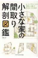 【単行本】 本間至 / 小さな家の間取り解剖図鑑 コンパクトにつくり豊かに暮らす住まいの仕組み