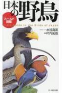 【図鑑】 水谷高英 / フィールド図鑑 日本の野鳥 送料無料