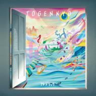 【CD】初回限定盤 フレデリック / TOGENKYO 【初回限定盤】(+DVD) 送料無料