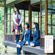 【CD Maxi】 乃木坂46 / いつかできるから今日できる 【初回仕様限定盤 TYPE-B】(+DVD)
