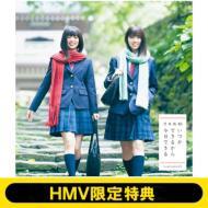 【CD Maxi】 乃木坂46 / 《HMV限定特典付き》 いつかできるから今日できる 【初回仕様限定盤 TYPE-A】(+DVD)