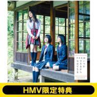 【CD Maxi】 乃木坂46 / 《HMV限定特典付き》 いつかできるから今日できる 【初回仕様限定盤 TYPE-B】(+DVD)