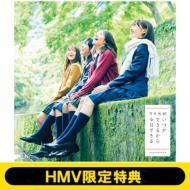 【CD Maxi】 乃木坂46 / 《HMV限定特典付き》 いつかできるから今日できる 【初回仕様限定盤 TYPE-C】(+DVD)