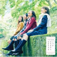 【CD Maxi】 乃木坂46 / いつかできるから今日できる 【初回仕様限定盤 TYPE-C】(+DVD)