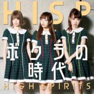 【CD】 HIGHSPIRITS / ボクラの時代