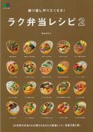 【ムック】 雑誌 / 繰り返し作りたくなる! ラク弁当レシピ 2 エイムック