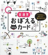 【全集・双書】 学研プラス / 小学全漢字おぼえるカード