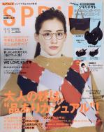 【雑誌】 SPRiNG編集部 / SPRiNG (スプリング) 2017年 11月号