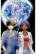 【コミック】 吟鳥子 / きみを死なせないための物語 2 ボニータ・コミックス