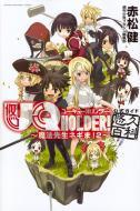 【コミック】 赤松健 アカマツケン / UQ HOLDER! 〜魔法先生ネギま!2〜 公式ガイド 悠久百科 KCデラックス