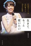 【単行本】 芳垣文子 / 生きて、もっと歌いたい 片足のアイドル・木村唯さん、18年の軌跡 送料無料