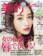 【雑誌】 美的編集部 / 美的 (BITEKI) 2017年 11月号